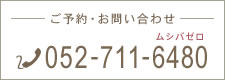 052-711-6480